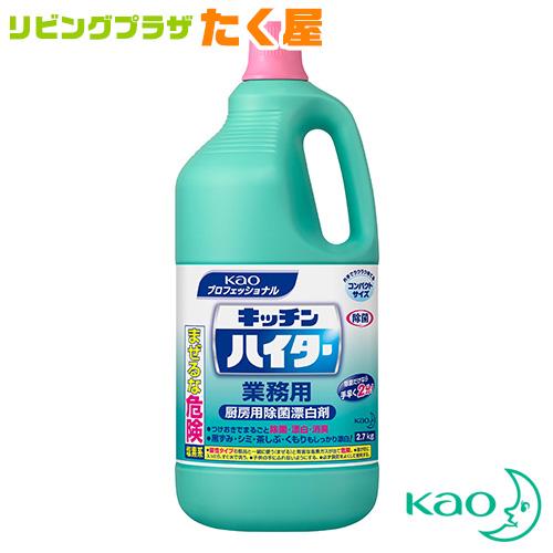 花王 業務用 キッチンハイター 2.7kg 大特価!! 液体塩素系漂白剤 オープニング 大放出セール
