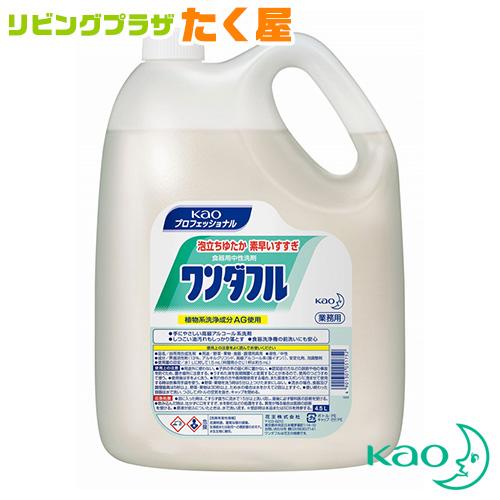 花王 業務用 優先配送 ワンダフル4.5L 食器用洗剤 返品不可 原液使用タイプ