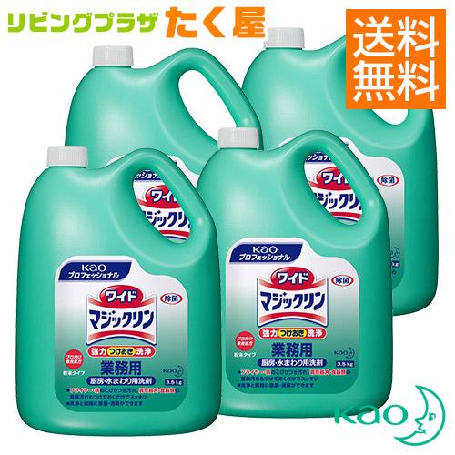 送料無料 / 同梱不可 / 花王 業務用 ワイドマジックリン3.5kg×4本 (1ケース) 厨房用洗浄剤