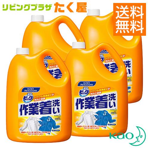 送料無料 / 同梱不可 / 花王 業務用 大容量 液体ビック作業着洗い 4.5kg×4本 (1ケース) 洗濯用洗剤