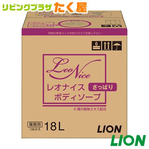 送料無料 / ライオン 大容量 業務用 レオナイス ボディーソープ 18L さっぱりボディーソープ