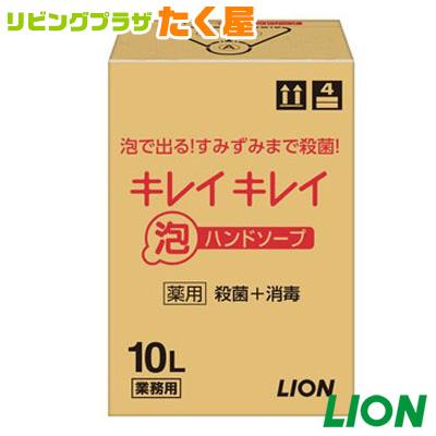 送料無料 / ライオン 業務用 大容量 キレイキレイ薬用泡ハンドソープ 10L トイレや洗面所に!ご家庭でのストック・会社・ホテル・飲食店・病院等、幅広くご使用いただいています!