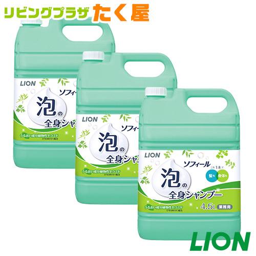 セール開催中 / ライオン 大容量 業務用 ソフィール 泡の全身シャンプー 4.5L×3 (1ケース) うるおい成分植物性セラミド(グルコシルセラミド)配合 髪や地肌を考えた 弱酸性