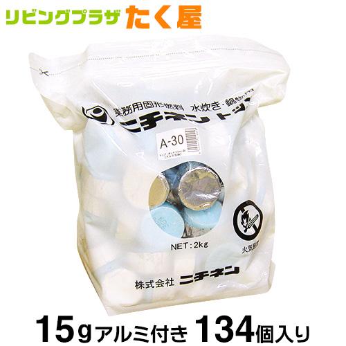 固形燃料 15g アルミ付き 一袋134個入りニチネン 推奨 fs01gm 送料無料/新品 トップボックスA HLS_DU
