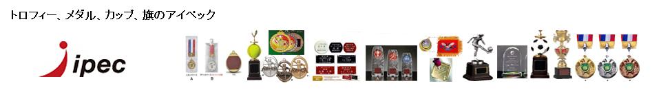 アイペック楽天市場店:トロフィー メダル カップ 旗のアイペック楽天市場店です。