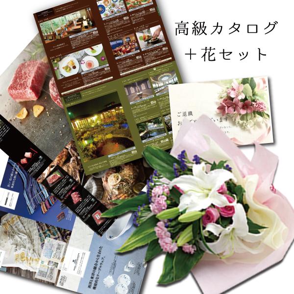 結婚祝い 誕生日 プレゼント 母 退職 お祝い 両親 お母さん 結婚 記念日 周年 生花ユリ バラ ピンク 花束とカタログギフトセットグルメ・ブランド品 雑貨 B-AOO (SE)
