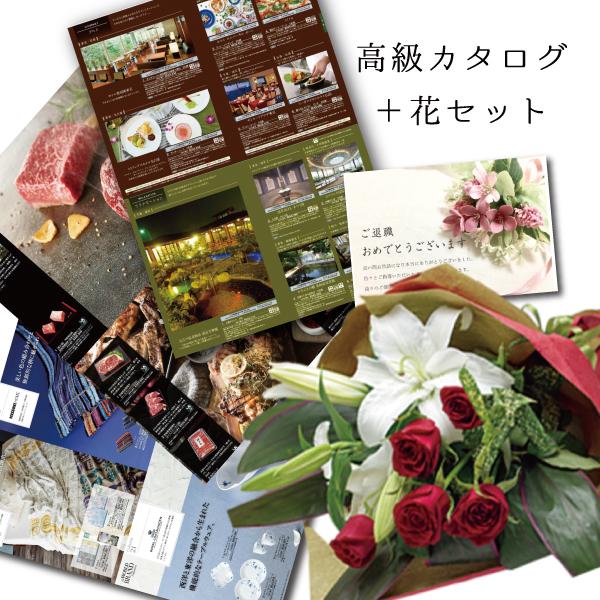 還暦祝い 誕生日 プレゼント 結婚祝い 退職 お祝い 父 母 結婚記念日 10周年 生花ユリ バラ レッド 花束とカタログギフトセットグルメ・ブランド品 雑貨 B-AOO (SE)