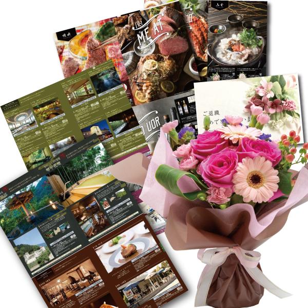 還暦祝いプレゼント話題のフラワーギフト 還暦祝い プレゼント ランキング ピンク 花束 体験ギフト・グルメ・グッズ!カタログギフト ギフトセット送料無料 お食事 旅行 B-EO (SE)