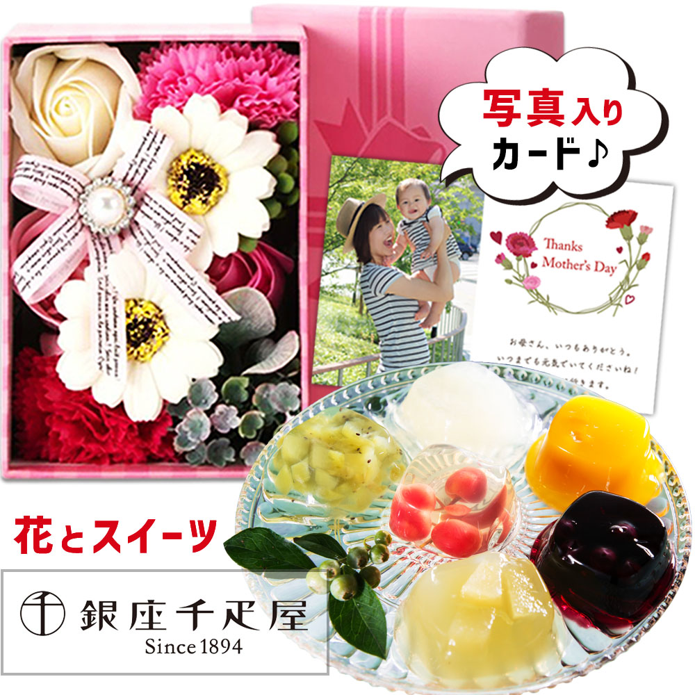 フレグランスボックス&千疋屋ゼリー6個の花とスイーツセット