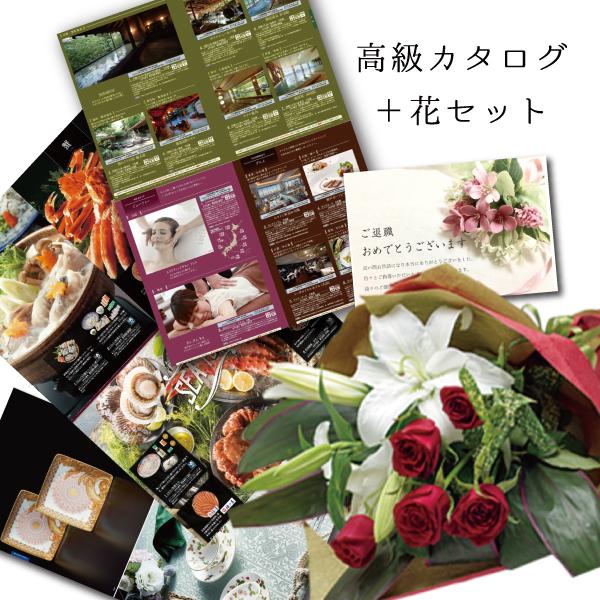 還暦祝い 誕生日 プレゼント 結婚祝い 退職 お祝い 父 母 結婚記念日 10周年 生花ユリ バラ レッド 花束とカタログギフトセットグルメ ブランド品 雑貨 B-AEO (SE)