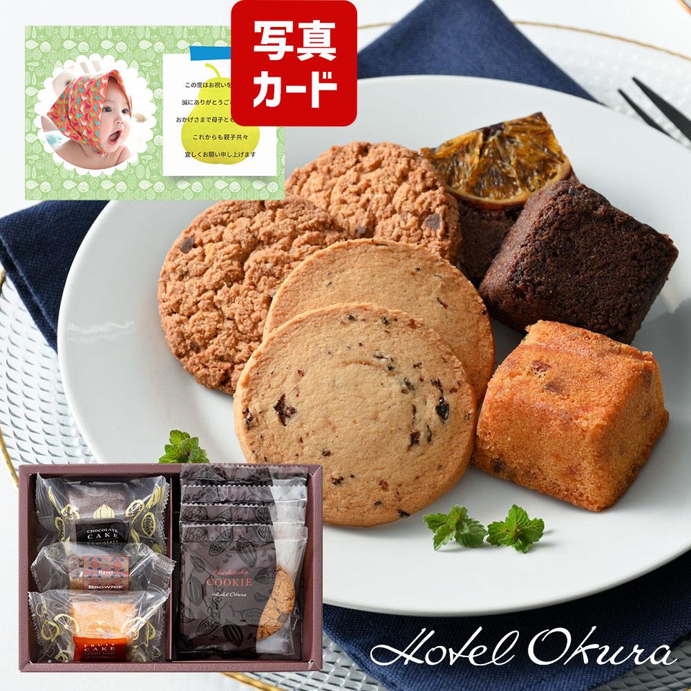 アイプレゼンツ ホテルオークラ チョコレートケーキ 写真付きカード