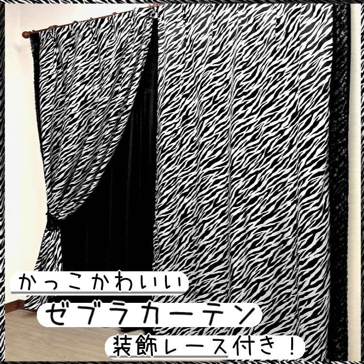 【 150×230cm(4枚組) 】 かっこかわいい ゼブラ柄 ドレープカーテン(厚地) と 同色 ミラーレース カーテン 4枚セット [アニマル サファリ ワイルド クール レースセット 子ども部屋 フリル ] あす楽