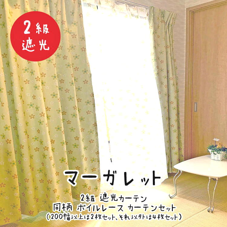 【 150×230cm(4枚組) 】 マーガレット 二級 遮光カーテン 同柄 ボイルレース カーテン 4枚セット [子ども部屋 掃き出し窓 大窓] あす楽 掃除 模様替え
