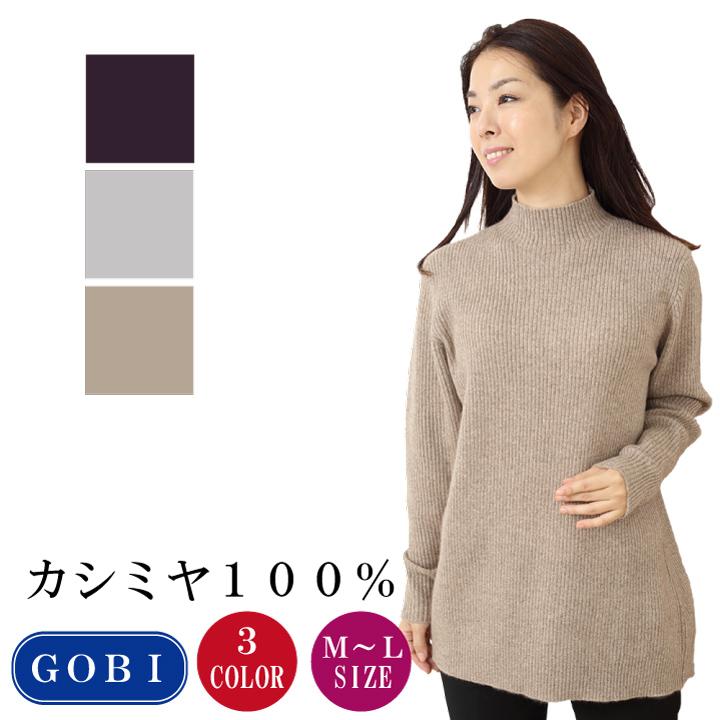 【シーズンOFF特別価格】カシミヤ カシミア レディースリブ編みチュニックセーター(M-L)(1446) カシミヤ セーター カシミアセーター cashmere sweater