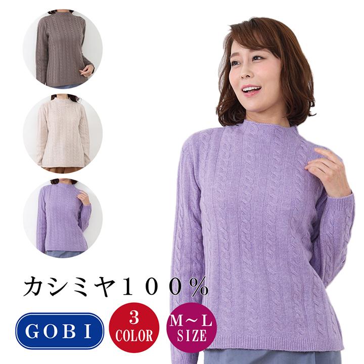 【シーズンOFF特別価格】カシミヤ セーター カシミア カシミヤ100% 柄編みハイネックセーター(M-L)(1485) カシミヤセーター