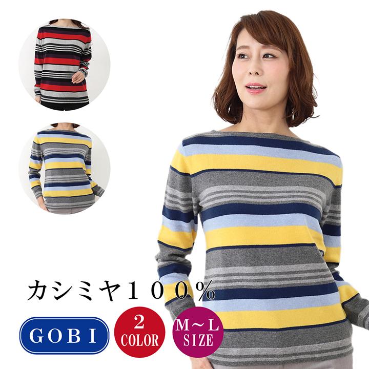 【シーズンOFF特別価格】カシミヤ セーター カシミヤ100% カシミア マルチボーダー丸首セーター(M-L)(1479) カシミヤセーター