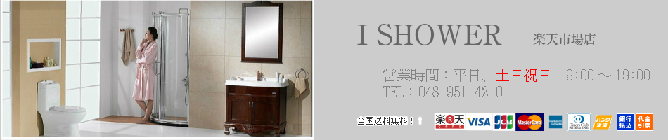 I SHOWER 楽天市場店:I SHOWER
