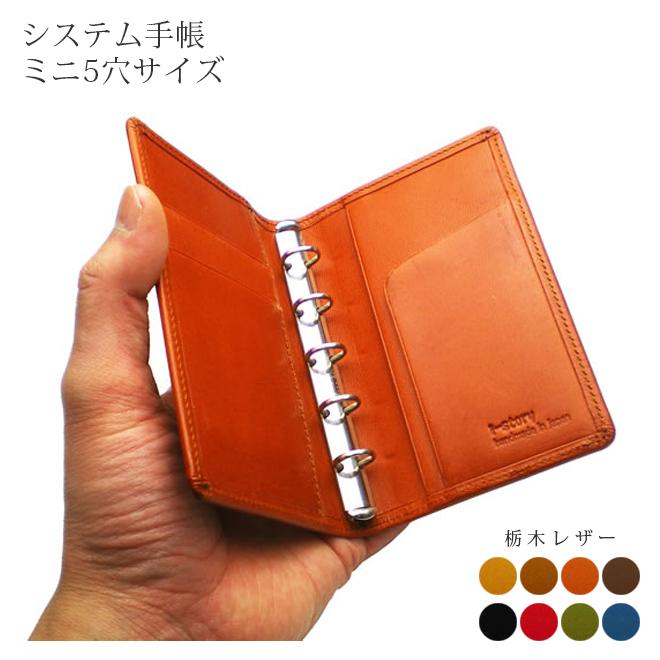 I-stock CLUB: [Compact] [Filofax-mini 5 Hole] [Leather