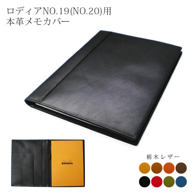 ロディアNO.19(NO.20)用 本革メモカバー【送料無料】