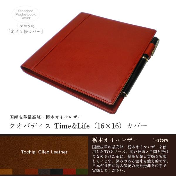 【クオバディス】タイム&ライフ(16×16)専用カバー【送料無料】