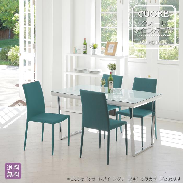 クオーレ ダイニングテーブル[GDT-7691、GDT-7699]|◆送料無料◆ [幅135cm] シンプルでどんなインテリアにもあうダイニングテーブルです。ガラス天板がスタイリッシュ。テーブルは2色からお好みでお選びいただけます。4人【あずま工芸】