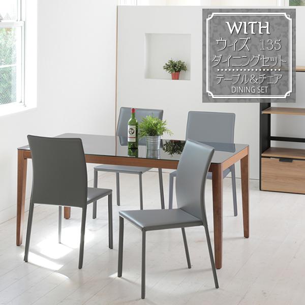ウィズ ダイニングテーブルセット [GDT-7671][TDC-9769]|◆送料無料◆ [幅135cm] 高級感のあるガラステーブル[ウィズ]にスタイリッシュなPVCレザーのチェアを合わせました。チェアは4色から選べます【あずま工芸】