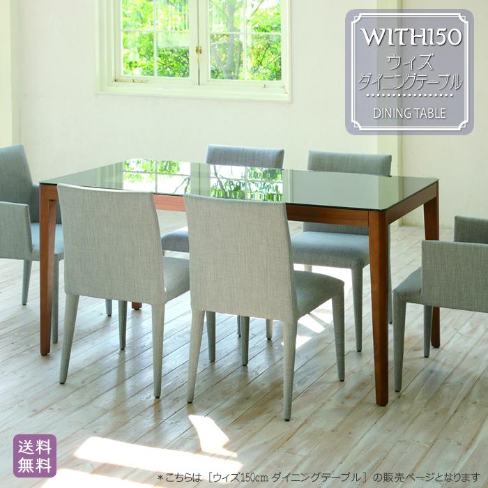ウィズ ダイニングテーブル[GDT-7680、GDT-7681]|◆送料無料◆ [幅150cm] ガラスの天板が美しいダイニングテーブルです。本体ホワイトには明るくホワイト天板を、本体ブラウンにはシックにブラック天板を合わせました。天板が広めなので、ゆったりお使いいただけます。