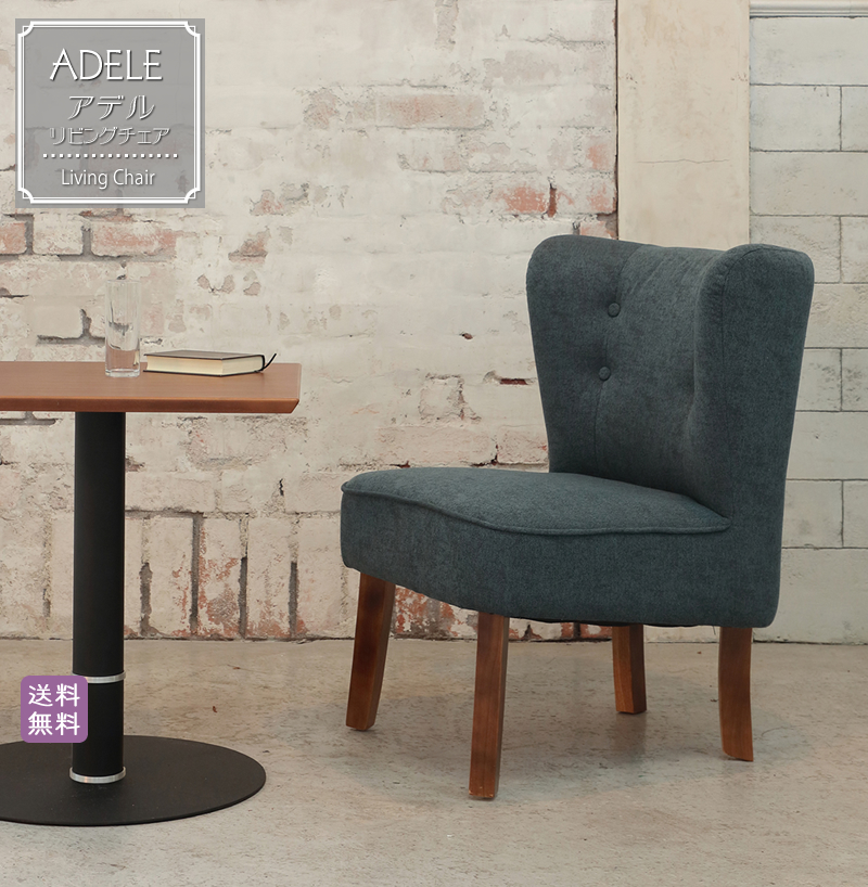 アデル リビングチェア ADELE | コロンとした丸いフォルムがかわいい特徴的な一人掛けのソファです。ローバックの背もたれなので圧迫感がなくお使いいただけます。