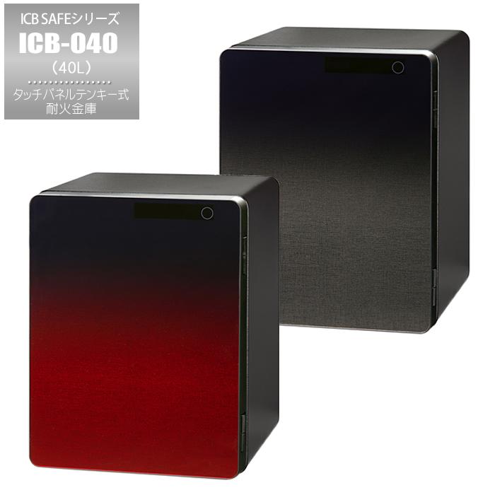 タッチパネルテンキー式耐火金庫[ICB-040](テンキー式)   【送料無料】テンキーがタッチパネル式の耐火金庫(40L)です。テンキーや鍵穴などがなく正面扉がフラットなため、インテリア性が高くリビングにもなじみやすい金庫です。