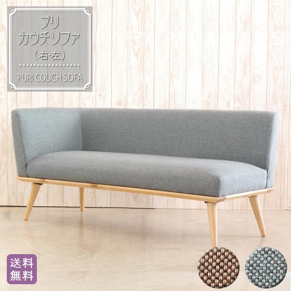 プリ カウチソファ PURIシリーズ(カウチ ソファ)| PU シンプルな北欧デザインの二人掛けソファです。シンプルナチュラルなお部屋作りに。お揃いの1Pソファや2Pソファと組み合わせてダイニングにも。