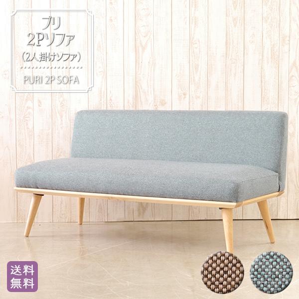 プリ 2Pソファ PUシリーズ(2人掛けソファ)| PU2P シンプルな北欧デザインの二人掛けソファです。シンプルナチュラルなお部屋作りに。お揃いの1Pソファやカウチと組み合わせてダイニングにも。