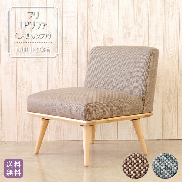 プリ 1Pソファ PUシリーズ(1人掛けソファ)| PU1P シンプルな北欧デザインの一人掛けソファです。シンプルナチュラルなお部屋作りに。お揃いのソファやカウチと組み合わせてダイニングにも。