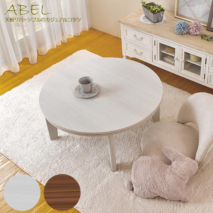アベル カジュアルコタツ | [φ80cm 丸型] かわいくコンパクトな円形のコタツテーブルです。冬はコタツ、オフシーズンはテーブルと、季節を問わず使えます。リバーシブル天板でお部屋にあわせて簡単に雰囲気を変えられます。