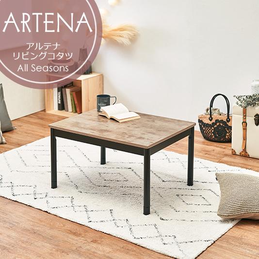 アルテナ コタツ 75cm×60cm こたつ コタツテーブル こたつテーブル 75cm 1人暮らし 一人用 ご予約品 長方形 テーブル オフシーズンはテーブルとして まるでカフェにあるようなデザインのコタツです ブラウン 1人暮らしにピッタリなサイズ感 ナチュラル 季節を問わず使えます 冬はコタツとして デザインコタツ メイルオーダー 木目 1年中