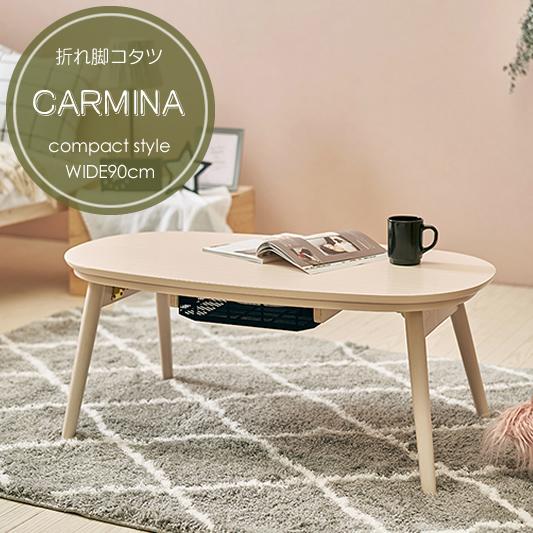 カルミナ カジュアルコタツ | [95cm×50cm] 脚が折りたためるオーバル型のコタツテーブル。95cmと一人暮らしに最適なサイズ感です。冬はコタツとして、オフシーズンはテーブルとして、季節を問わず使えるカジュアルコタツです。