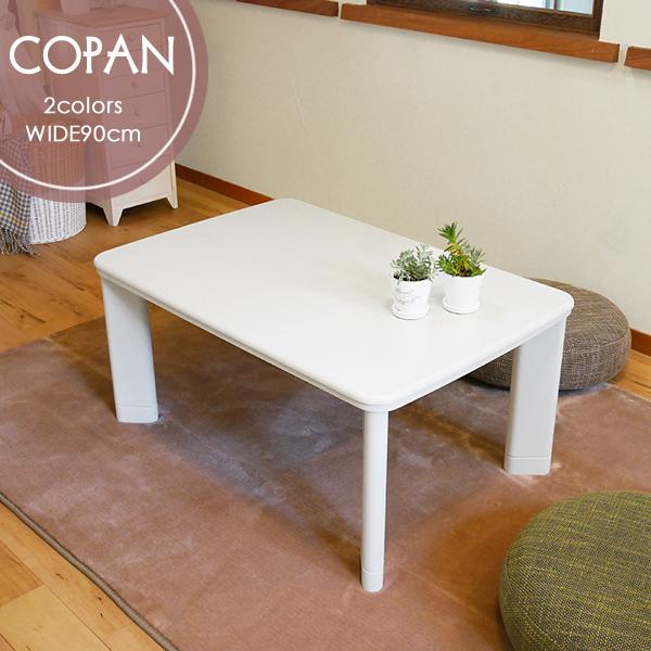 継脚コタツテーブル コパン | [90cm×60cm] コンパクトなサイズで1人暮らしのお部屋でも圧迫感なく置けます。1年中使えて、どんな部屋にも合わせやすいシンプルデザインなので、男女問わずお使いいただけます。