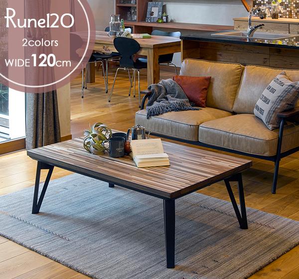 ルーン120cm リビングコタツ | [120cm×75cm] モザイク調の天板が個性的で美しい家具調コタツテーブル。脚のデザインも特徴的で、コタツとは思えないモダンな見た目です。オフシーズンはセンターテーブルとして、季節を問わず使えます。