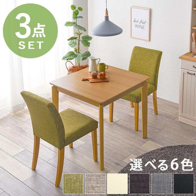 ダイニング3点セット ダイニングセット テーブル チェア チェアセット 新作多数 3点セット 75cm 正方形 シンプル テーブル幅75cmで 売買 コンパクト ファブリック 6色から選べるコンパクトでシンプルなダイニング3点セットです 1~2人暮らしにおススメです 選べるカラー かわいい お部屋に置きやすいコンパクトサイズ