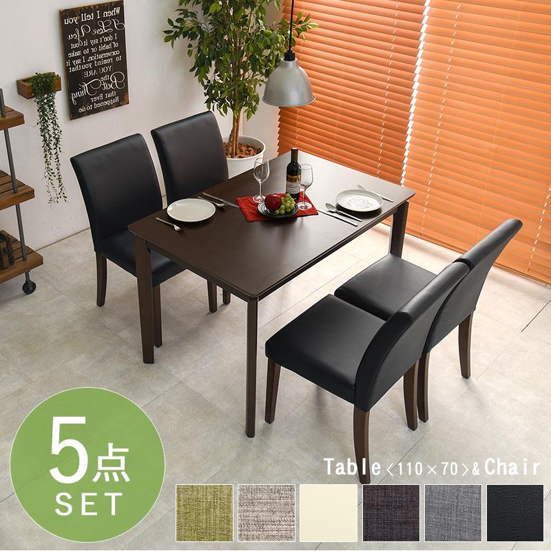 ダイニング5点セット ダイニングセット 5点セット テーブル チェア 110cm シンプル コンパクト 選べるカラー テーブル幅110cmで かわいい お部屋に置きやすいちょうどいいサイズ チェア4脚のセットです ファブリック 6色から選べるコンパクトでシンプルなダイニング5点セット 売買 送料無料 一部地域を除く 2人暮らしからファミリーにおススメです