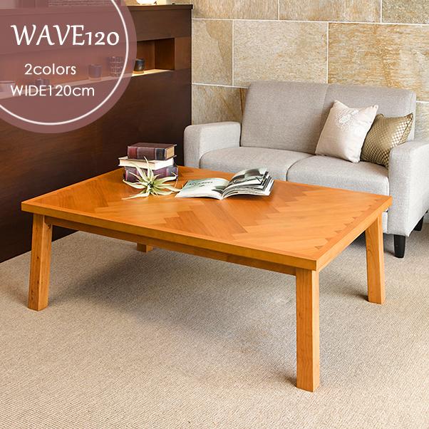 ウェイブ120cm リビングコタツ   [120cm×80cm]ヘリンボーン柄の天板がお洒落なリビングコタツ。少し大きめ120cm×80cmのテーブルです。冬はコタツとして、オフシーズンはテーブルとして、季節を問わず使えます。