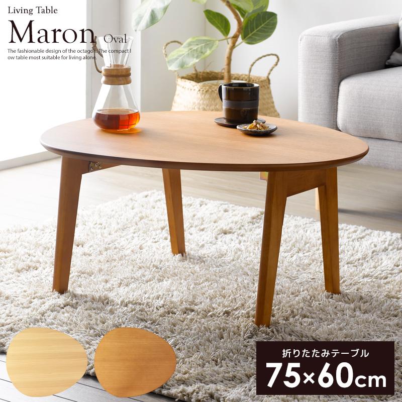マロンド オーバル[Marond] 折りたたみテーブル| アシンメトリーなオーバル形が個性的な、北欧リビングテーブル・マロンド。ウォールナット突板を使用した天板の流れるような美しい木目柄が、見る人の心を惹きつけます。