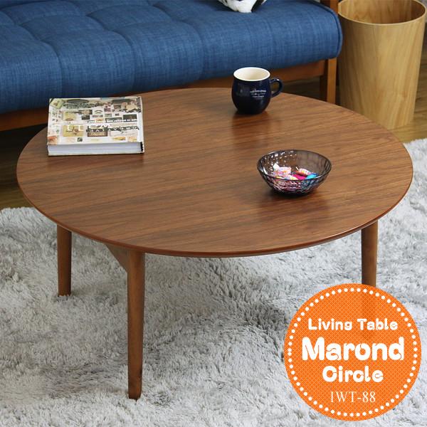 マロンド サークル[Marond] 折りたたみテーブル| ほっこりやわらかな雰囲気を演出する、北欧リビングテーブル・マロンド。全方向から使える円形の特徴を生かし、応接セットの中央や、コーナーソファ、L字ソファにもフィット。
