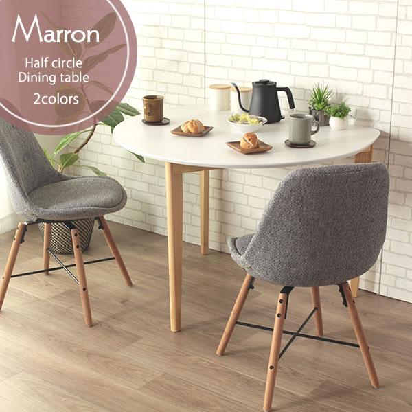 マロン marron 半円ダイニングテーブル | 北欧風のナチュラルな風合いが心地よい、半円ダイニングテーブル。お部屋を広く使うことができるので、一人暮らしやカップルのダイニングにピッタリです。