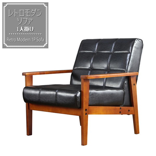 レトロモダンソファ (1人掛け用) IW-72-1P|SALE! ミッドセンチュリーの完成された形のデザイン。使い込んだアンティーク風の美しいPVCレザーはお手入れが簡単で、使いやすいソファです!