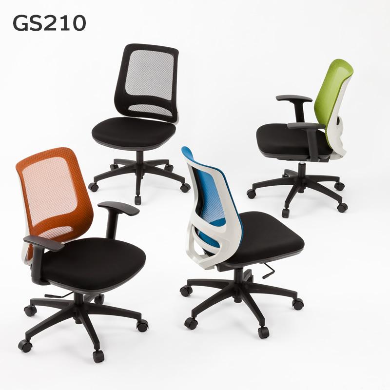 オフィスチェア GS210 チェア テレワーク リモートワーク 書斎 デスクチェア パソコンチェア 椅子 肘なし 輸入 体重感応式のシンクロロッキングで疲れにくく座りやすいチェアです メッシュ 肘掛けなし 海外輸入 テレワークにもお勧め シンクロロッキング イス 背のホワイトシェルがスマートな印象の肘なしタイプのオフィスチェア