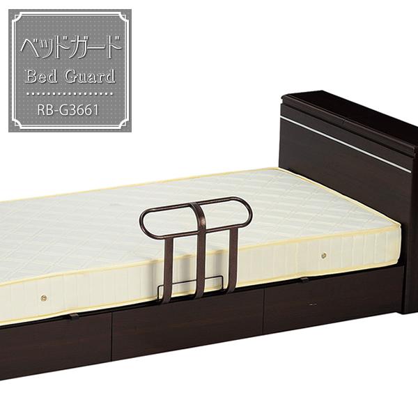 ベッドガード [RB-G3661] |SALE! ベッドから布団がずり落ちるのを防ぎます! お子様・ご年配の方にもおススメ! これで風邪をひく心配なく、ぐっすり快適睡眠!シングルベッド ダブル セミダブル
