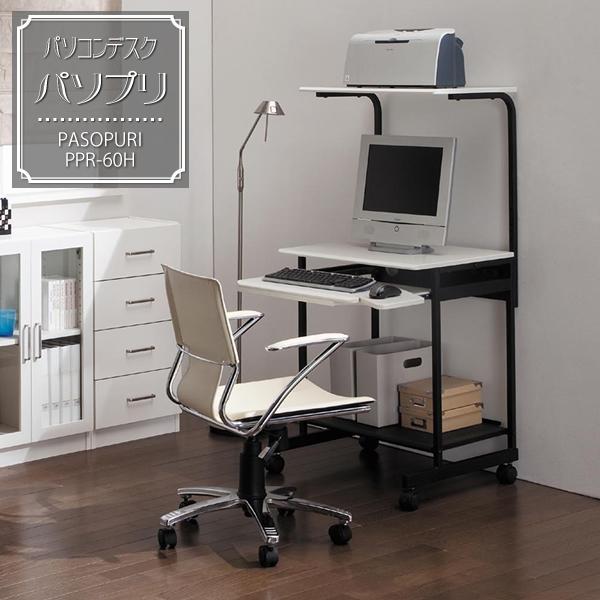 パソコンデスク <デスクトップPC対応> 【パソプリ PPR-60H】|デスクトップ型のパソコンとプリンターが一度に置ける、専用パソコンデスク。省スペースで快適です。【送料無料】