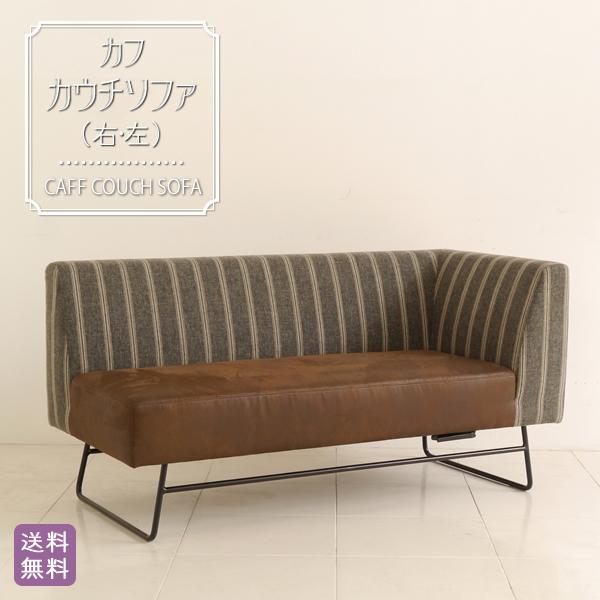 カフ カウチソファ カフシリーズ(カウチ)| CF ざっくりとした素材感のストライプ生地に革風生地を合わせ、ツートンで張り込んだソファです。細いブラックのスチール脚を合わせて脚元は軽快に仕上げました。