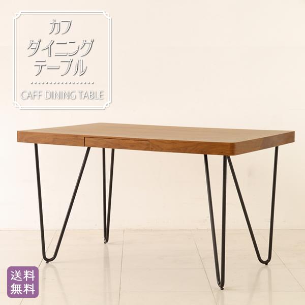 カフ ダイニングテーブル カフシリーズ(ダイニングテーブル)| CF-T 角を丸く仕上げた厚みのあるテーブルです。ウォールナット突板の天板に、細身の黒いスチール脚がオシャレです。