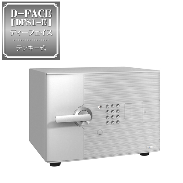 D-FACE ディー・フェイス [DFS1-E] | ◆送料無料◆耐火金庫 テンキー式でシンプルな操作性。スタイリッシュでインテリア性の高い金庫はリビングに置いても様になります。家庭用に!オフィス用に!1時間耐火性能試験合格!